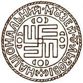 Muzeum Szeptyckiego