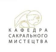 Katedra Sztuki Sakralnej ASP we Lwowie