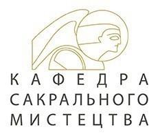 Katedra Sztuki Sakralnej